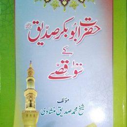 Hazrat Abu Bakr Siddq Ke 100 Qisse