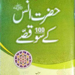 Hazrat Anas Ke 100 Qisse