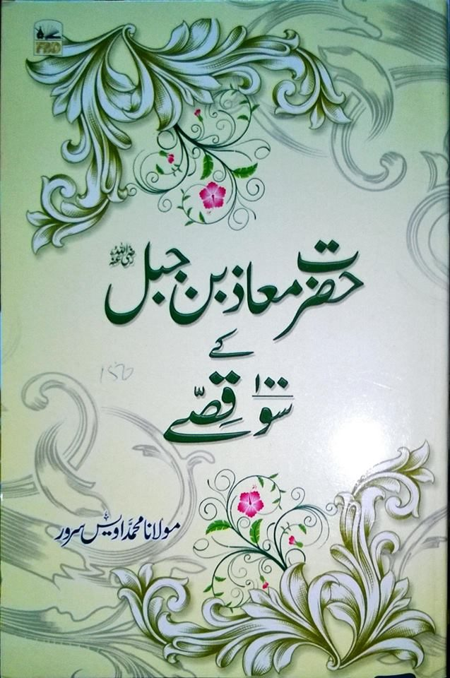 Hazrat Maaz Bin Jabal Ke 100 Qisse