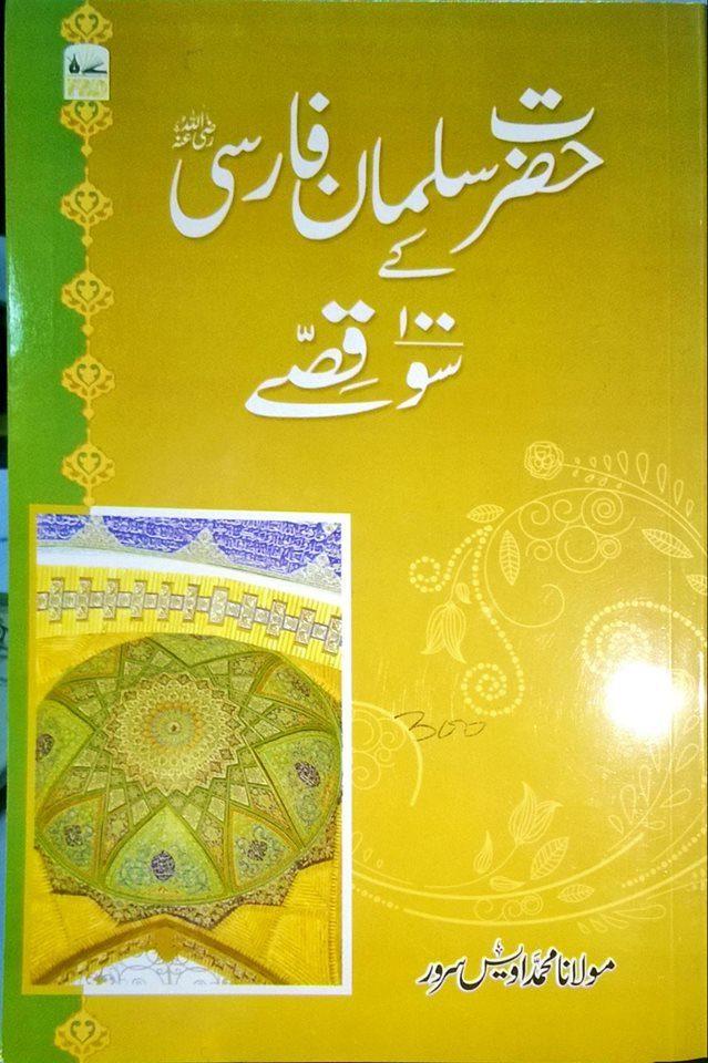 Hazrat Salman Farsi Ke 100 Qisse