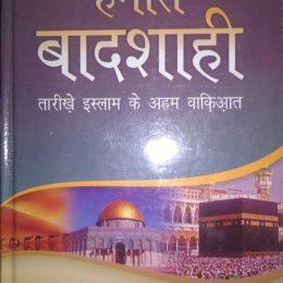 Humari Badshashi