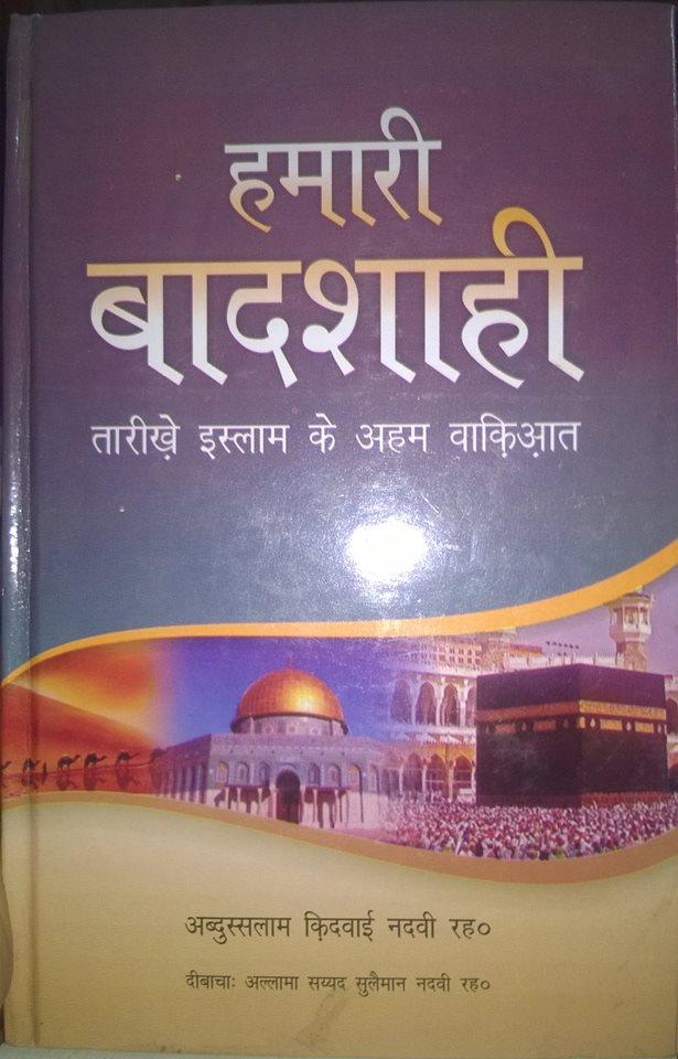 Humari Badshahi