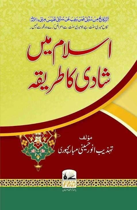 Islam Mein Shadi Ka Tareeqa