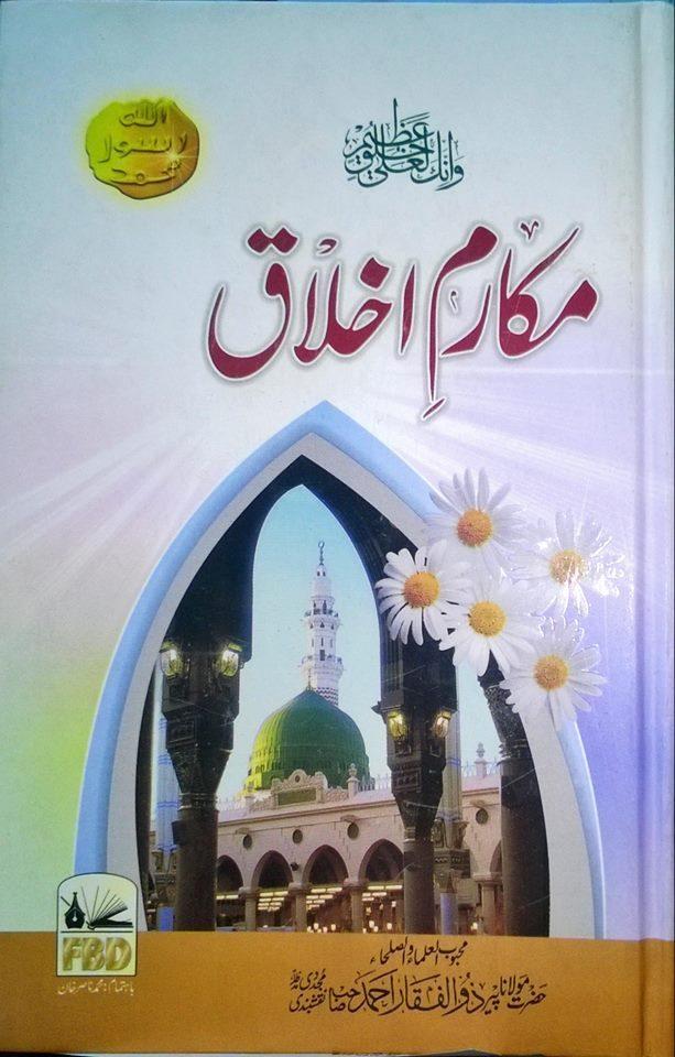 Makârim-E-Akhlaq