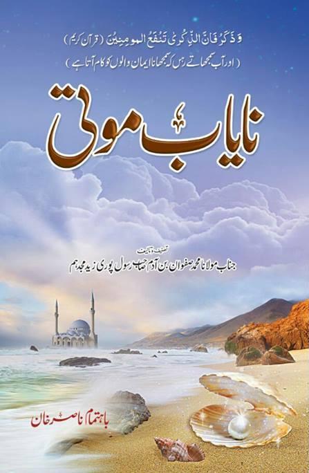 Nayab Moti Set (Vol.1 & 2)