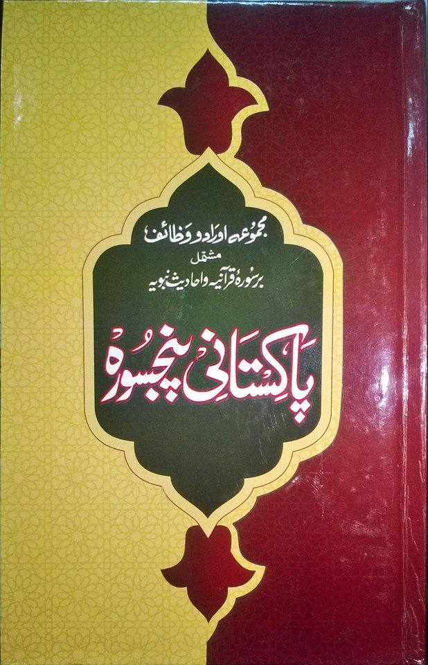 Pakistani Panj Surah