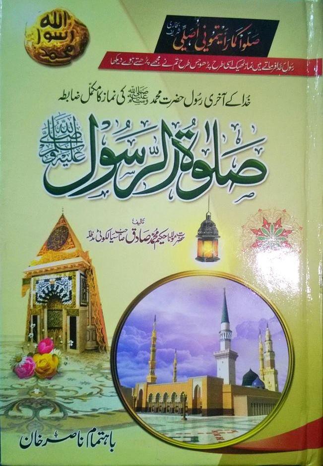 Salatur Rasool ﷺ