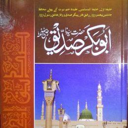 Sayyedna Hazrat Abu Bakr Siddiq