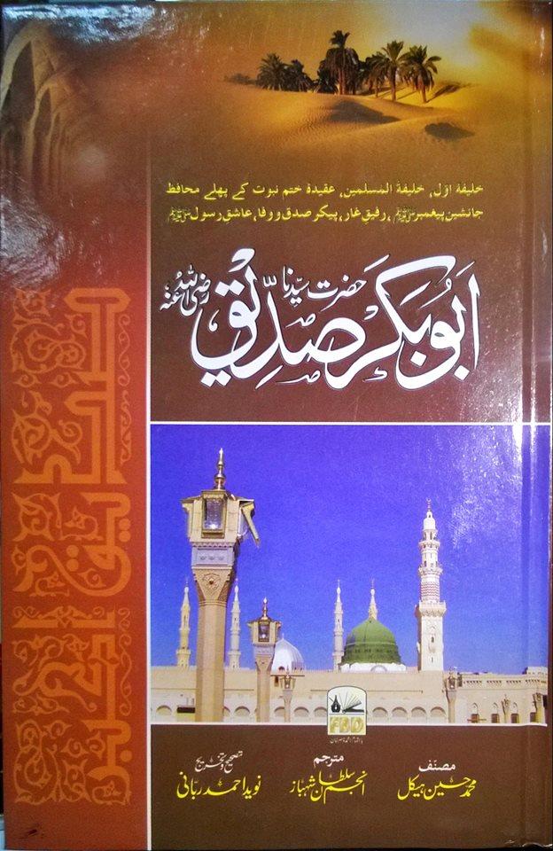 Hazrat Sayyedna Abu Bakr Siddiq