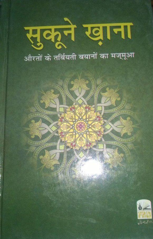 Sukoon-E-Khana
