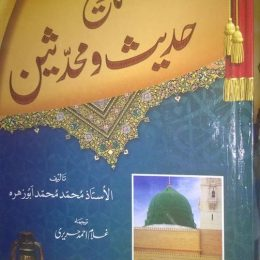 Tarikhe Hadees wa Muhaddiseen