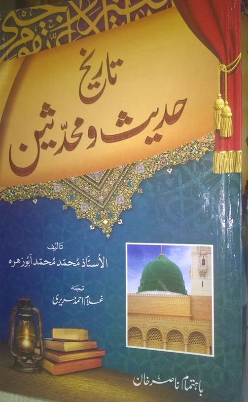 Tarikh Hadees Wa Muhaddiseen