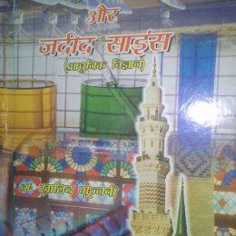 Tibbe Nabvi Aur Jadid Science
