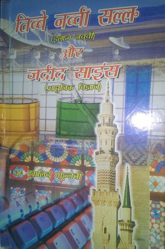 Tib e Nabvi Aur Jadeed Science, Hindi