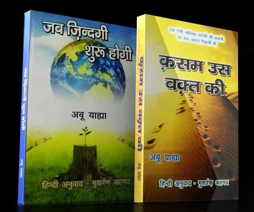 Jab Zindagi Shuru Hogi & Qasam Us Waqt Ki – Hindi