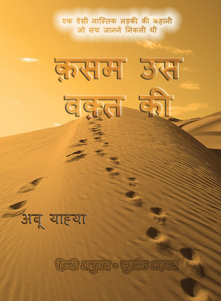 Qasam Us Waqt Ki – Hindi