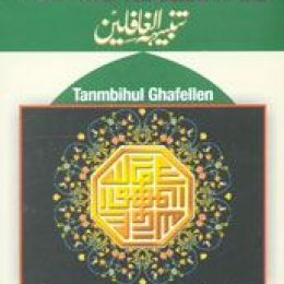 Tambihul Ghafileen admonition for the neglectful