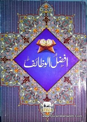 Afzalul Wazaif