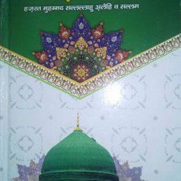 Aakhri Nabi