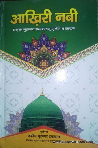 Aakhri Nabi Hazrat Muhammad ﷺ