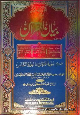 Bayanul Quran 3 Vol Set