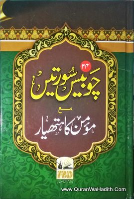 Chowbis Suratain Ma Momin Ka Hathiyar