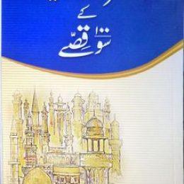 Hazrat Imam Abu Hanifa Ke 100 Qissey
