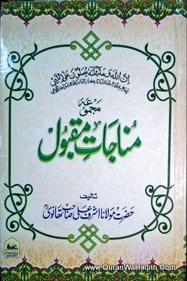 Munajat e Maqbool, مناجات مقبول