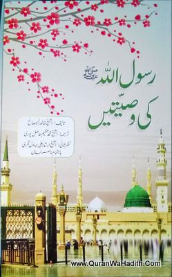 Rasoollullah ﷺ Ki Wasiyatain