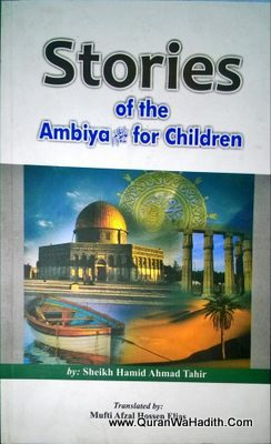 Stories of The Ambiya For Children