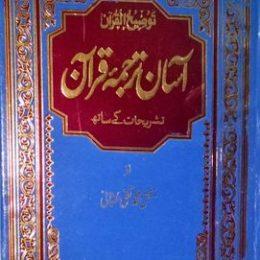 Asan Tarjuma Quran