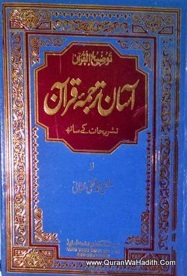 Aasan Tarjuma Quran (Tauzi ul Quran)