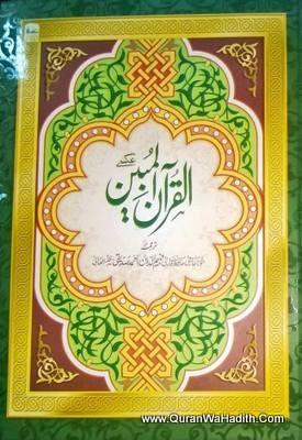 Al Quranul Mubeen