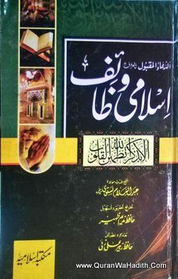 Islami Wazaif