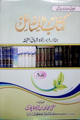Kitab ul Masail, 3 Vols, کتاب المسائل