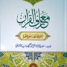 Mariful Quran