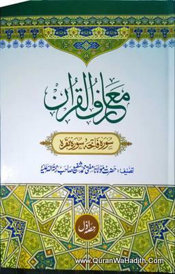 Mariful Quran 8 Vol Set, معارف القرآن اردو