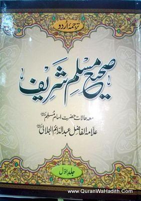 Sahih Muslim Sharif
