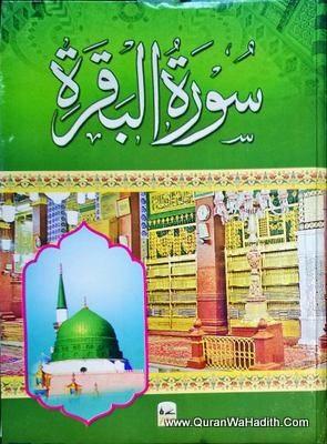 Surah Baqrah