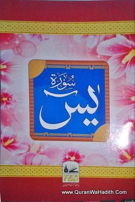 Surah Yaseen (10 Copy)
