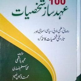 100 azeem shakhsiyat