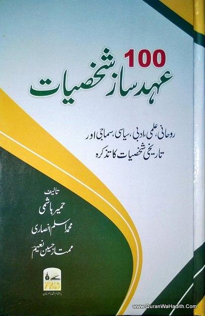 100 Ahad Saaz Shakhsiyaat