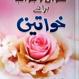 500 Sawal wa Jawab Barae Khawateen