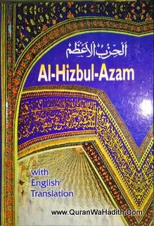 Al Hizbul Azam