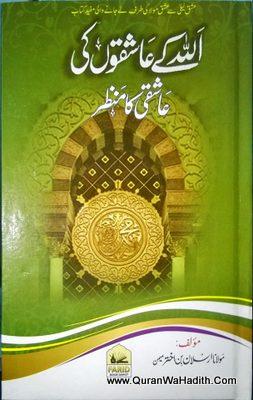 Allah Ke Aashiqon Ki Aashiqi Ka Manzar, اللہ کے عاشقوں کی عاشقی کا منظر