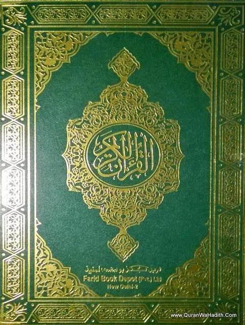 Quran Arabic Saudi