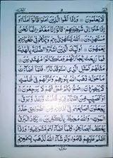 arabic-quran-art-paper-2