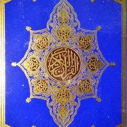 Arabic Quran White Art Paper