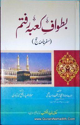 Ba Tawaf e Kaaba Raftam