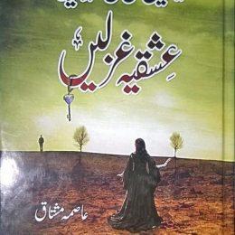 Beeswi Sadi Ki Behtareen Ishqiya Ghazal
